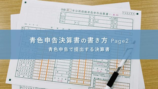青色申告決算書の書き方・記入例 - 2ページ目
