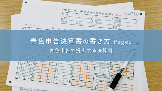 青色申告決算書の書き方・記入例 - 3ページ目