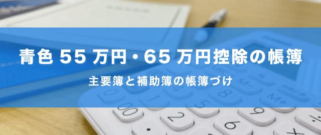 青色申告55万円・65万円控除を受けるために作成すべき帳簿