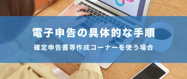 電子申告の手順 - 確定申告書等作成コーナー編