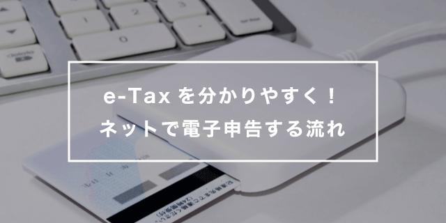 個人事業主のe-Taxを分かりやすく - ネットで電子申告