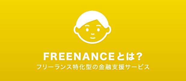 FREENANCEとは