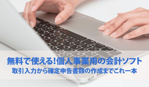 無料で使える個人事業用の会計ソフト
