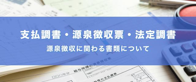 支払調書・源泉徴収票・法定調書の違い