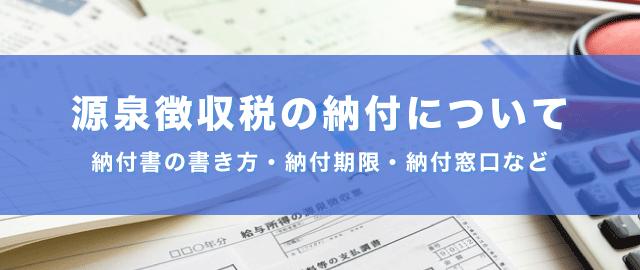 源泉徴収税の納付について