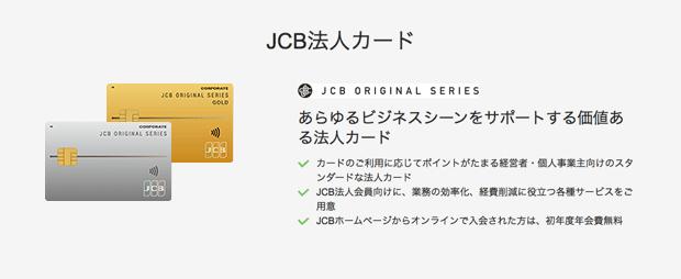 JCB 法人カード