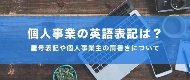 個人事業の英語表記