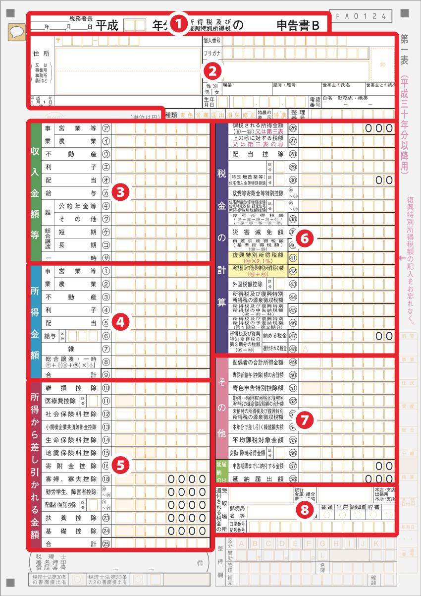 エクセルで確定申告に必要な帳簿を作成できるサイ …
