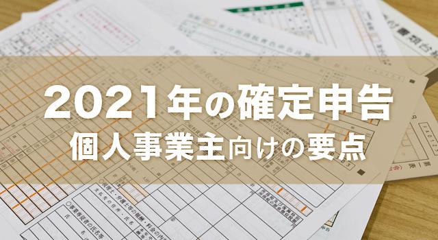 2021年(令和3年)の確定申告 - 新型コロナと税制改正の個人事業主向け要点