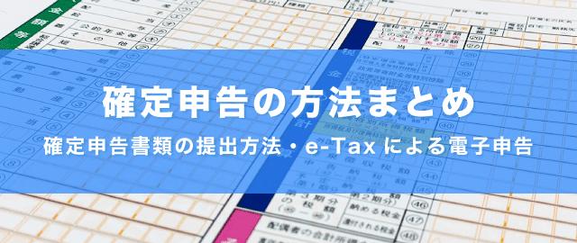 修正 申告 tax e