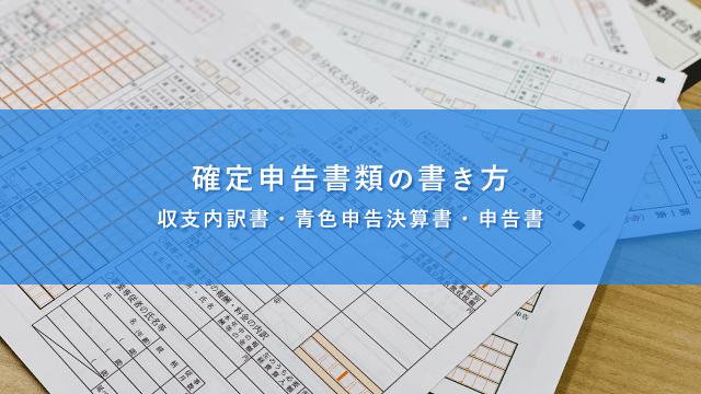 確定申告書類の書き方 - 白色申告と青色申告
