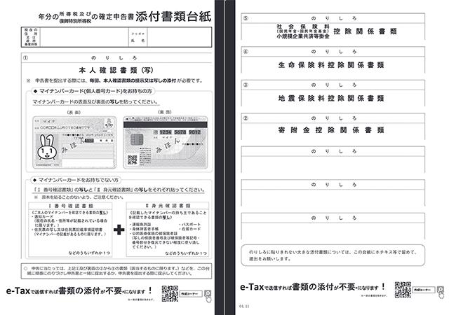 添付書類台紙(令和2年分以降用)の表面