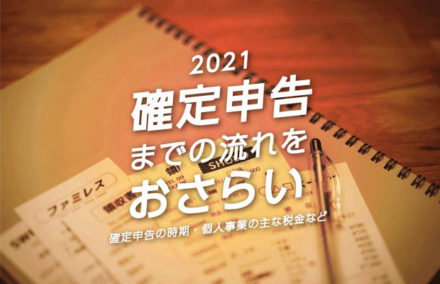 2021年 - 確定申告の方法と流れ