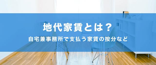 個人事業の地代家賃について