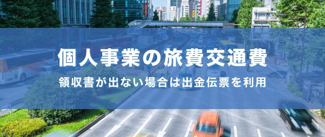 個人事業の旅費交通費