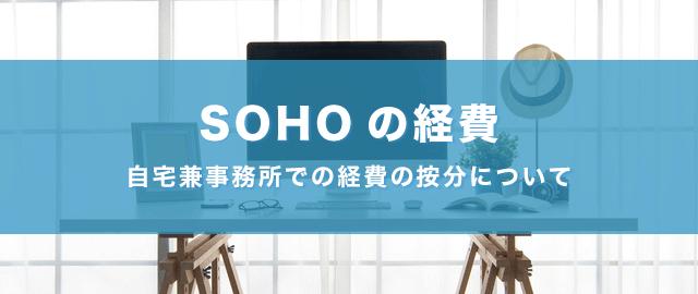 SOHOの経費について