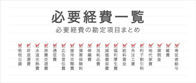 必要経費の種類一覧【まとめ】個...