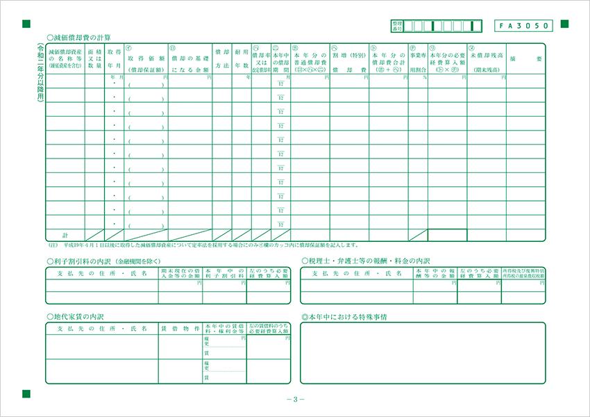 償却資産申告書の様式について/町田市ホームページ