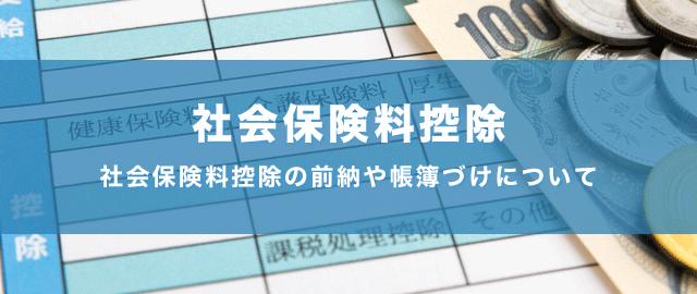 個人事業主の社会保険料控除