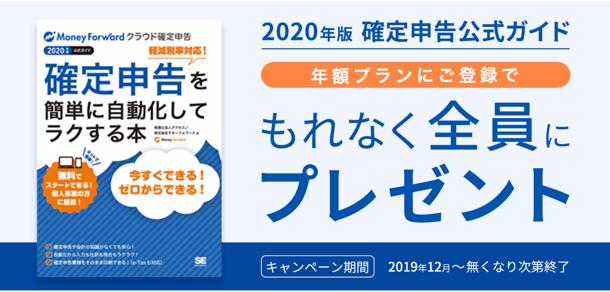 2020年版「マネーフォワード クラウド確定申告 公式ガイド」プレゼントキャンペーン