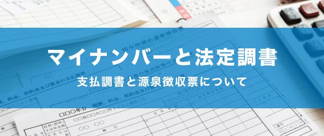 支払調書・源泉徴収票とマイナンバー