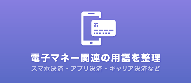 payments-20190212-yougo