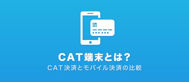CAT端末とは?
