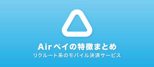 Airペイ(エアペイ)について