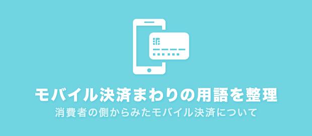 モバイル決済まわりの用語を整理