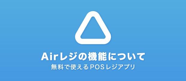 POSレジアプリ「Airレジ」について