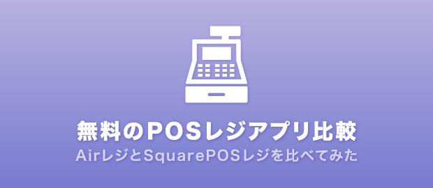 POSレジ「Airレジ」と「SquarePOSレジ」の比較