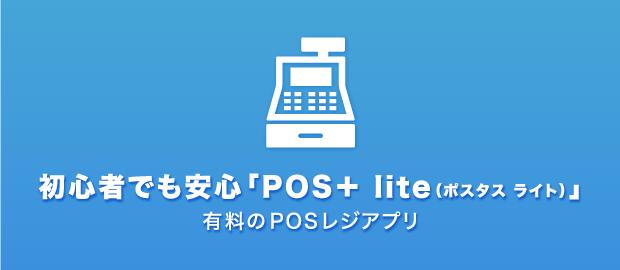 POSレジ「POS+ lite(ポスタス ライト)」について