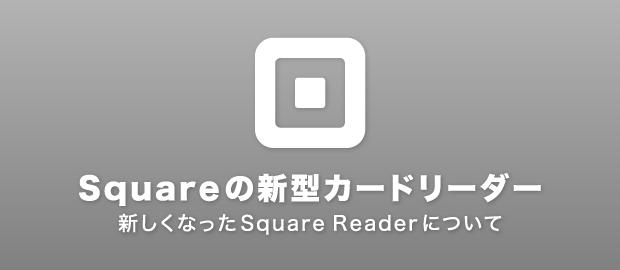 新型「Square Reader」について