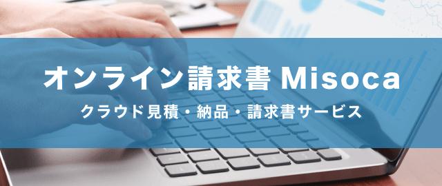 Misocaのクラウド請求書