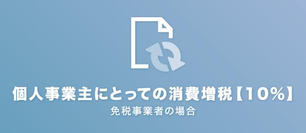 個人事業主(免税事業者)の消費増税【10%】
