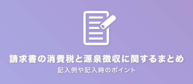 請求書の消費税と源泉徴収に関するまとめ