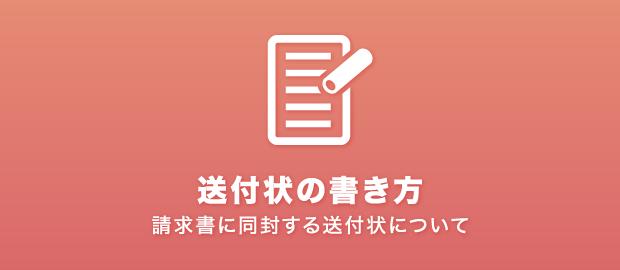 請求書に同封する送付状の書き方