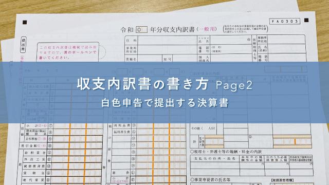 収支内訳書(一般用)の書き方 - 2ページ目