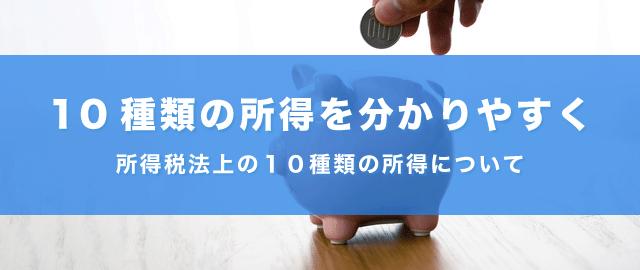 10種類の所得を分かりやすく