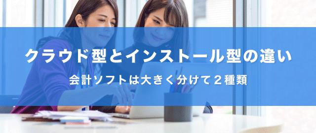 クラウド型ソフトとインストール型ソフト