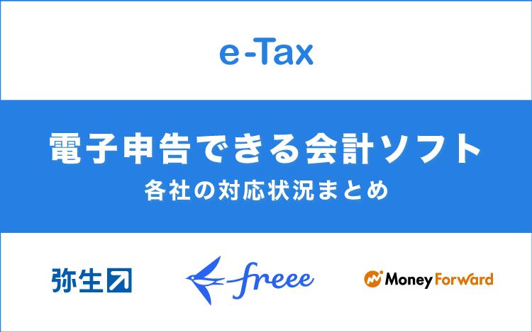 電子申告できるクラウド会計ソフト【e-Tax】