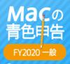 Macの青色申告FY2020