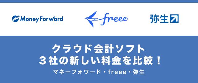 マネーフォワード・freee・弥生の新プラン比較【2020年最新】