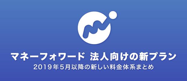 マネーフォワード 新料金プランまとめ【法人向け】