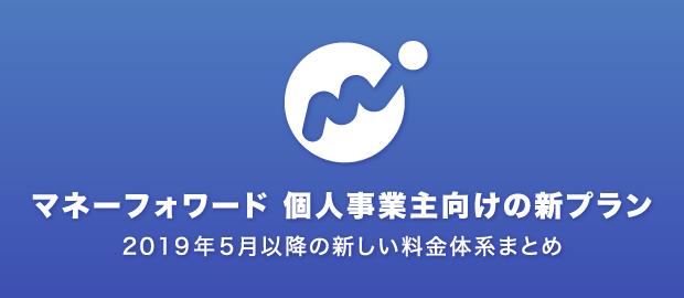 マネーフォワード 新料金プランまとめ【個人事業主向け】