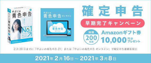 弥生の青色申告ソフト 確定申告キャンペーン【2021】