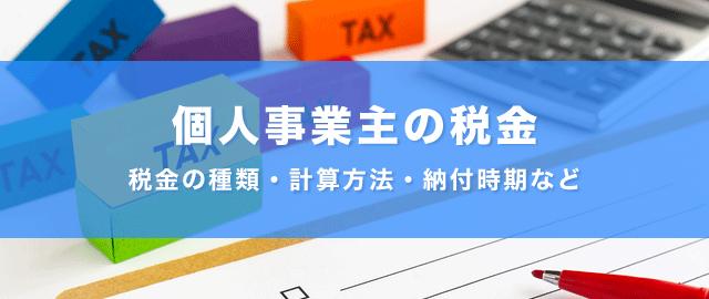 個人事業主の主な税金