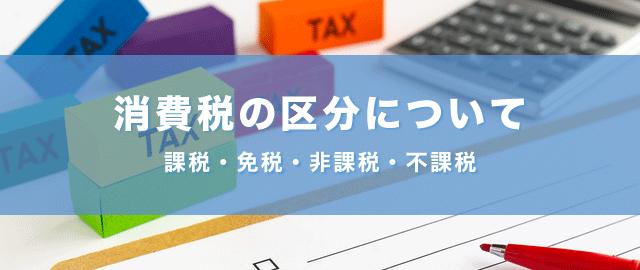 課税・免税・非課税・不課税の違い