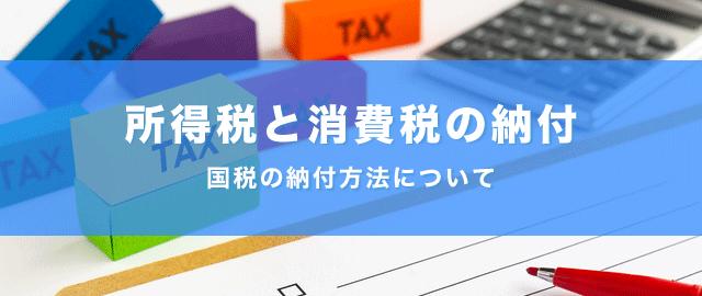 所得税と消費税の納付方法について