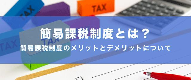 簡易課税制度とは